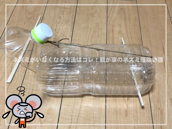ネズミ捕り自作ペットボトルで実践的に設置してみた
